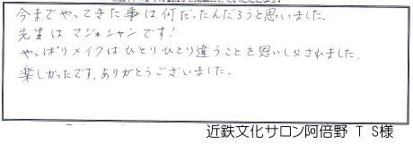 20120926 阿倍野 tsのコピー