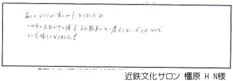 20120927 橿原  hn