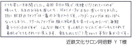 20120926 阿倍野 ytのコピー