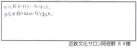 20120926 阿倍野 rkのコピー