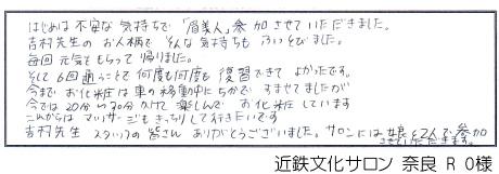 20120927 西大寺 ro