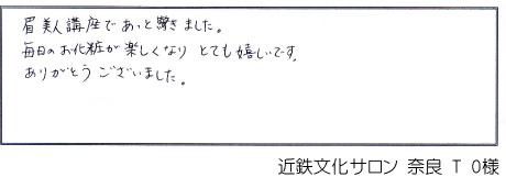 20120927 西大寺 to2