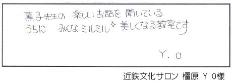 20120927 橿原  yo