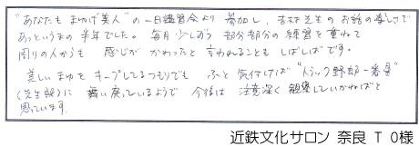 20120927 西大寺 to