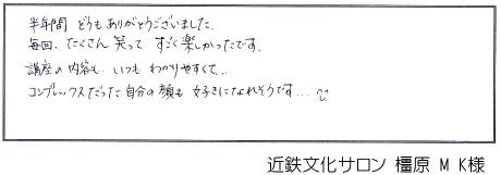 20120927 橿原  mk