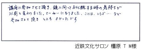 20120927 橿原  tm