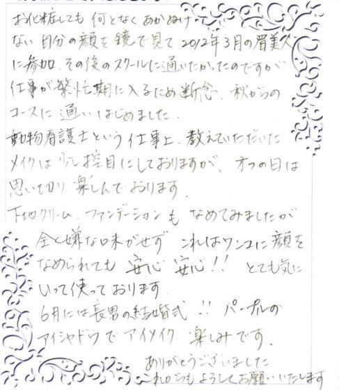 NHK神戸 山本 文子